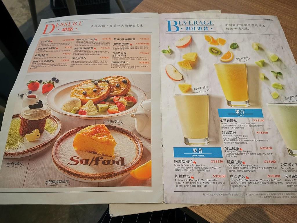 sufood早午餐 (7)