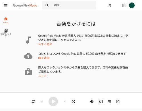 Googleプレイミュージック9