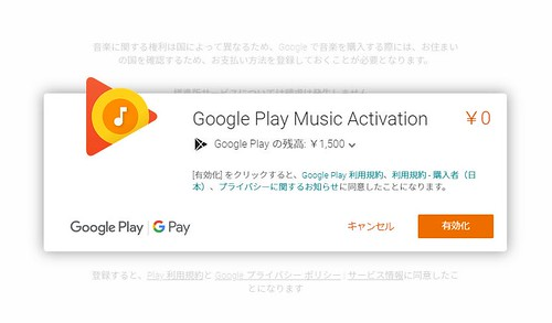 Googleプレイミュージック8