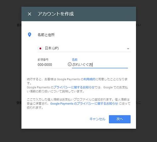 Googleプレイミュージック7