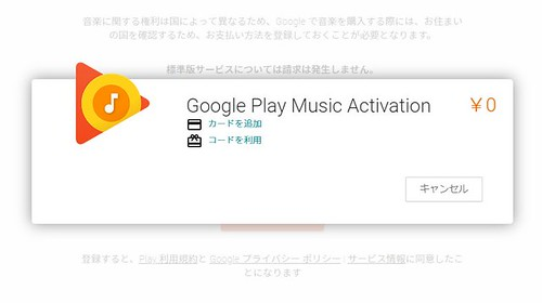 Googleプレイミュージック5
