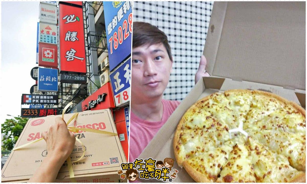 必勝客黃金榴槤披薩