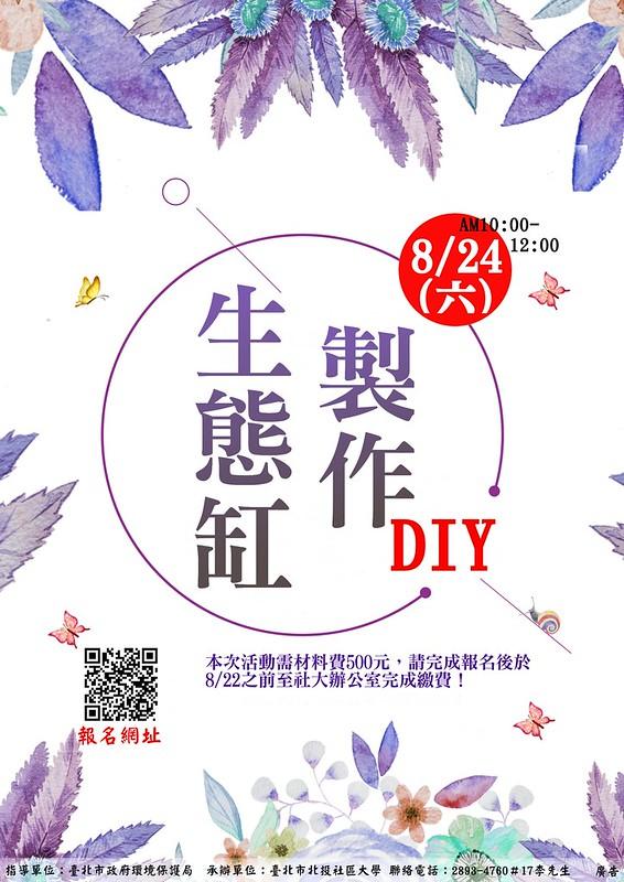 北投社區大學108年環境教育活動  生態缸製作DIY