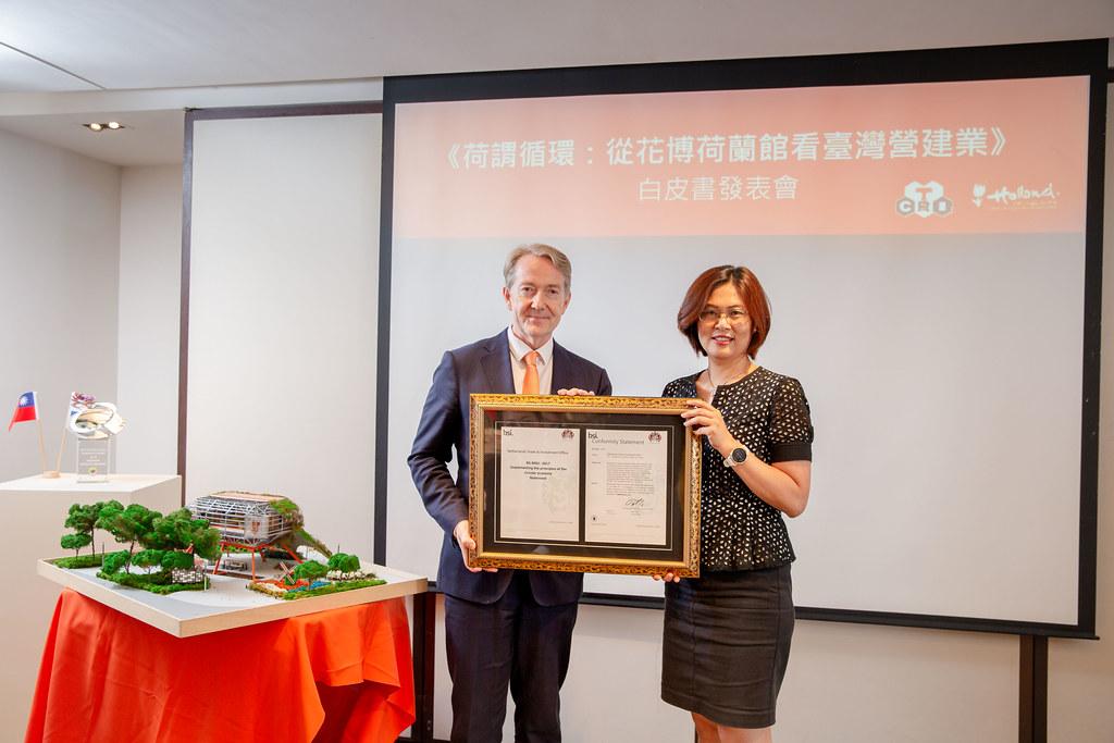 臺中花博荷蘭館是全球第一棟獲BSI 英國標準協會查核的循環建築,BSI台灣分公司企業服務部協理張嘉倫(右)頒發證書予荷蘭駐臺代表紀維德(左)。荷蘭貿易暨投資辦事處/提供