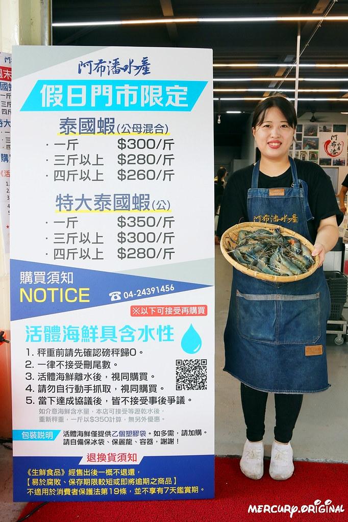 48487320262 b9485640c1 b - 熱血採訪 阿布潘水產,台中市區也有超大專業水產超市!中秋烤肉食材一次買齊