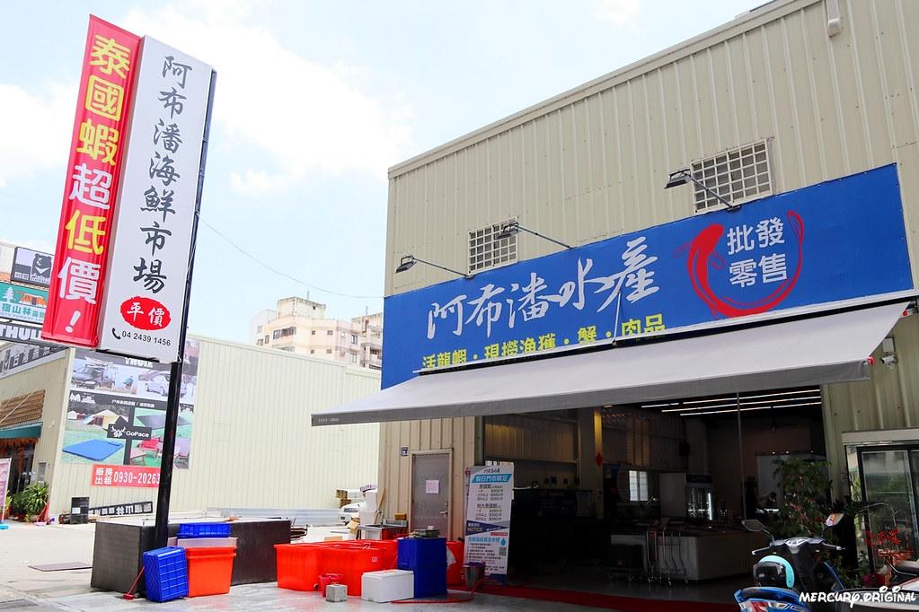 48487320382 39d1d50426 b - 熱血採訪 阿布潘水產,台中市區也有超大專業水產超市!中秋烤肉食材一次買齊