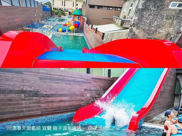川湯春天旗艦館 宜蘭 親子溫泉飯店