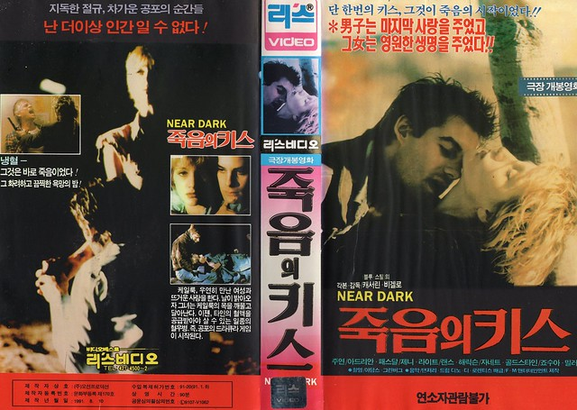 Seoul Korea vintage VHS cover art for cult vampire flick