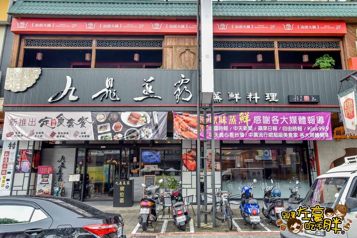 九鼎蒸霸蒸鮮料理(文山特區美食)-31