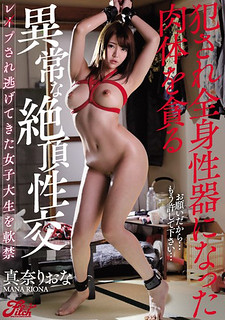 JUFE-082 Abnormal Climax Sexual Intercourse That Beats The Female College Student Who Has Escaped And Fled And Turned Over The Body That Became Whole Genital Manio Riona