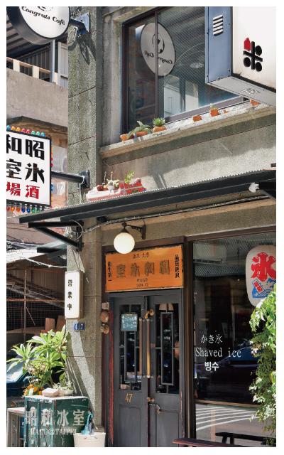 台北大安昭和冰室-10