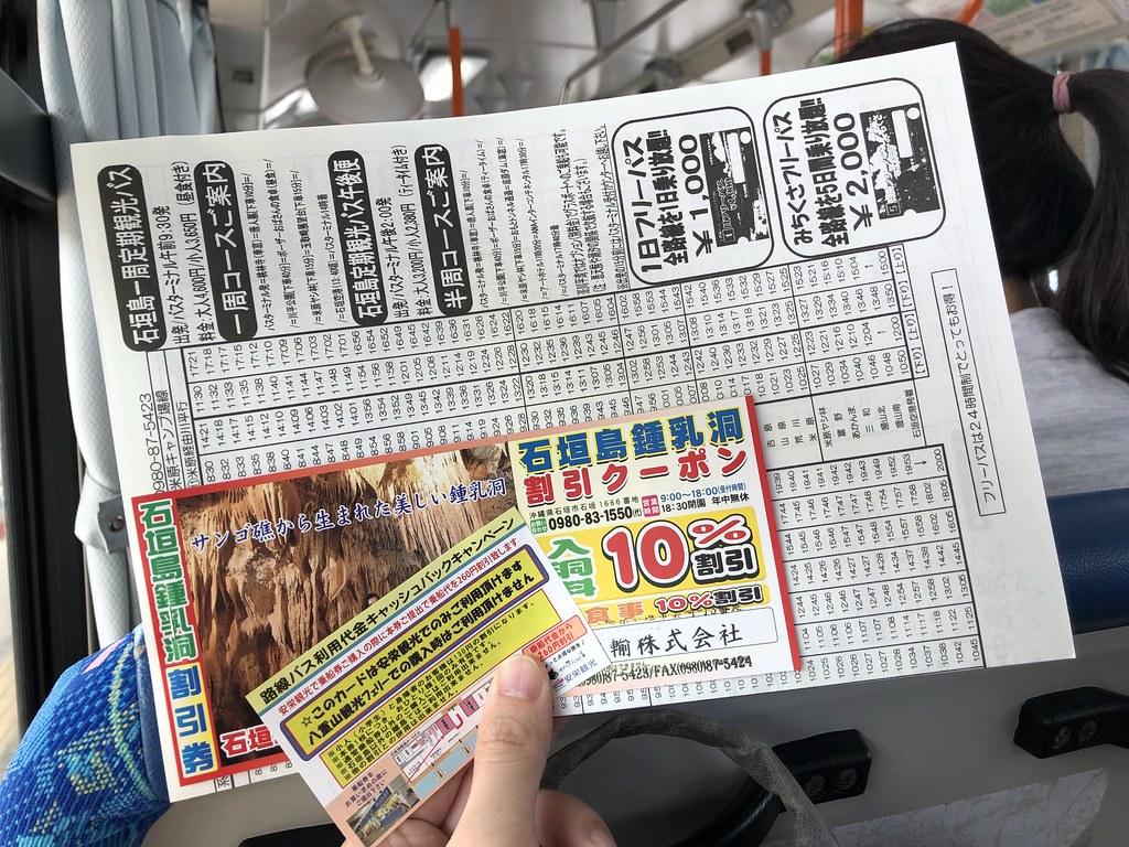 石垣島からバスで市街地へ