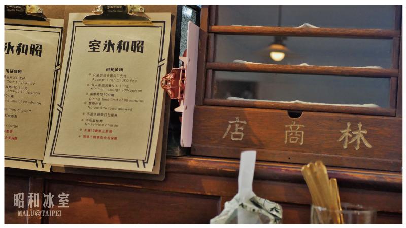 台北大安昭和冰室-5