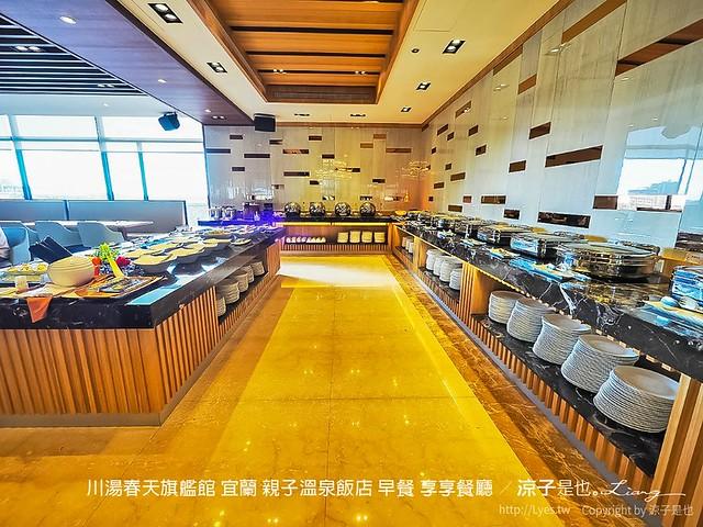 川湯春天旗艦館 宜蘭 親子溫泉飯店 早餐 享享餐廳