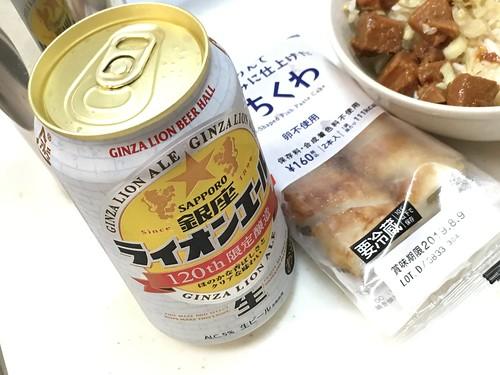 ビール : 銀座ライオンエール(サッポロ)