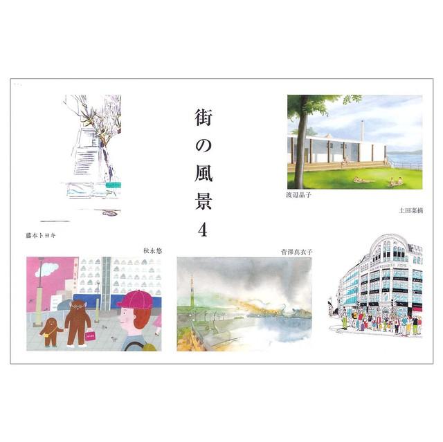 [event]オーパ・ギャラリー企画展「街の風景 vol.4」