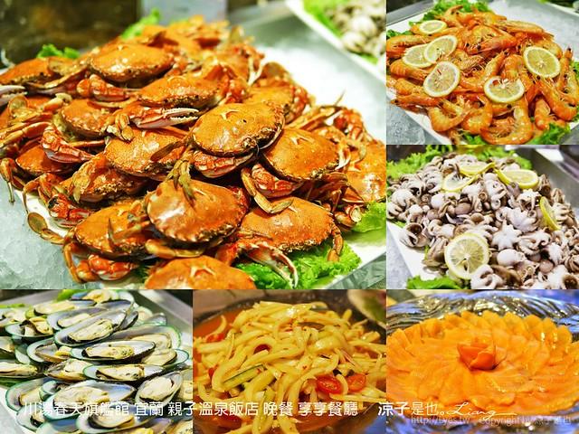川湯春天旗艦館 宜蘭 親子溫泉飯店 晚餐 享享餐廳