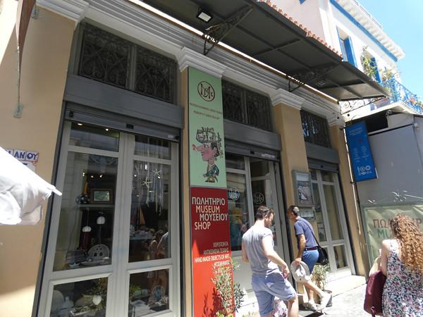 le magasin du musée
