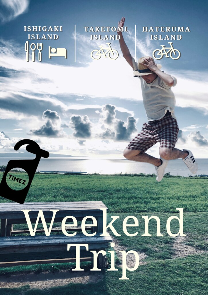 石垣島週末旅行