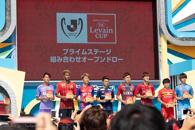 20190728 JリーグYBCルヴァンカップ オープンドロー / Levain Cup Open Draw