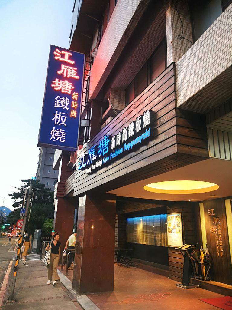 江塘雁鐵板燒 (32)