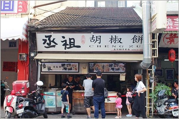 新竹丞祖胡椒餅 (3)