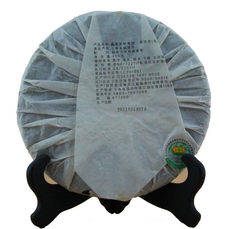 """2011 ShuangJiang"""" Meng Ku Lao Shu """"Cake 400g Puerh Raw Tea Sheng Cha"""