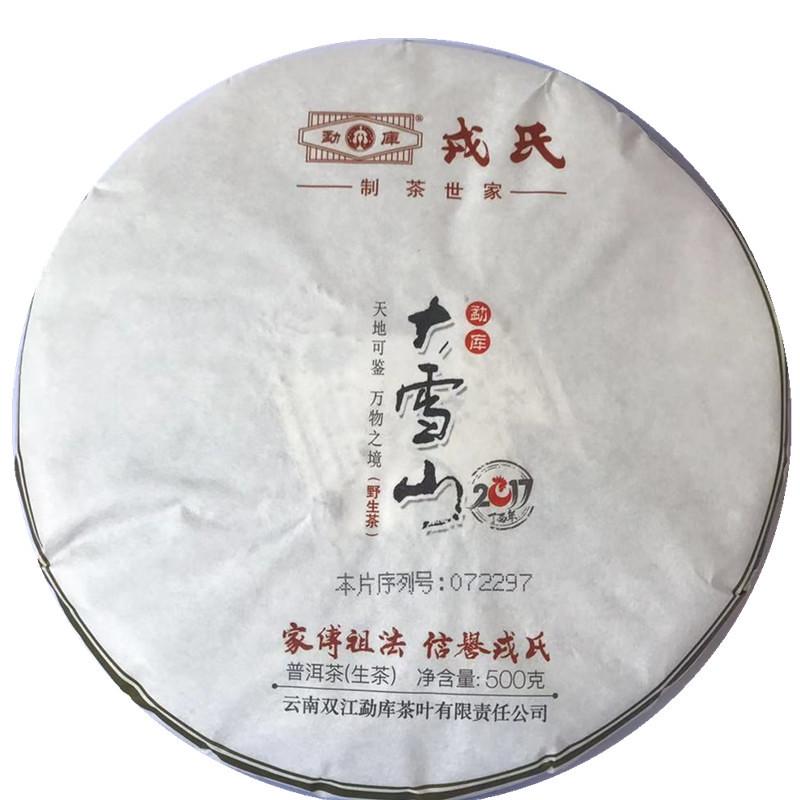 """2017 ShuangJiang MengKu """"Da Xue Shan"""" (Snow Mountain) 500g Puerh Raw Tea Sheng Cha"""