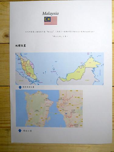 20190720-yoyo馬來西亞報告1