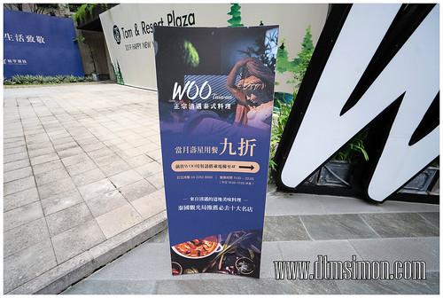 WOO泰式料理