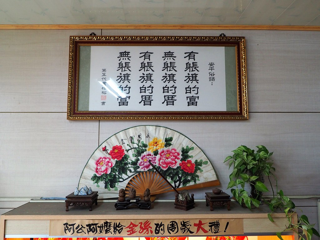 安平盧經堂 (3)