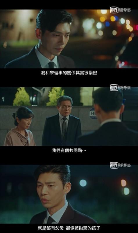 《WWW:請輸入檢索詞》,吳鎮宇:「我和宋理事的關係其實很緊密,就是都有父母,卻像被拋棄的樣子。」