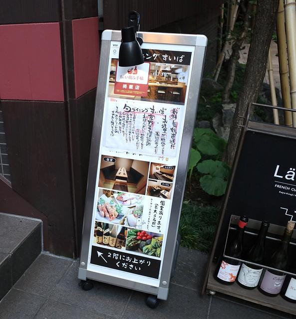 酷暑の京都旅(2)〜旬ダイニングすいば