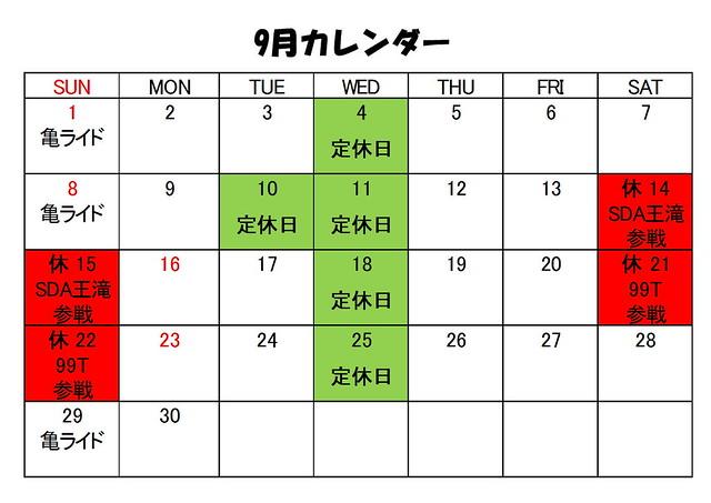 店休日カレンダー9