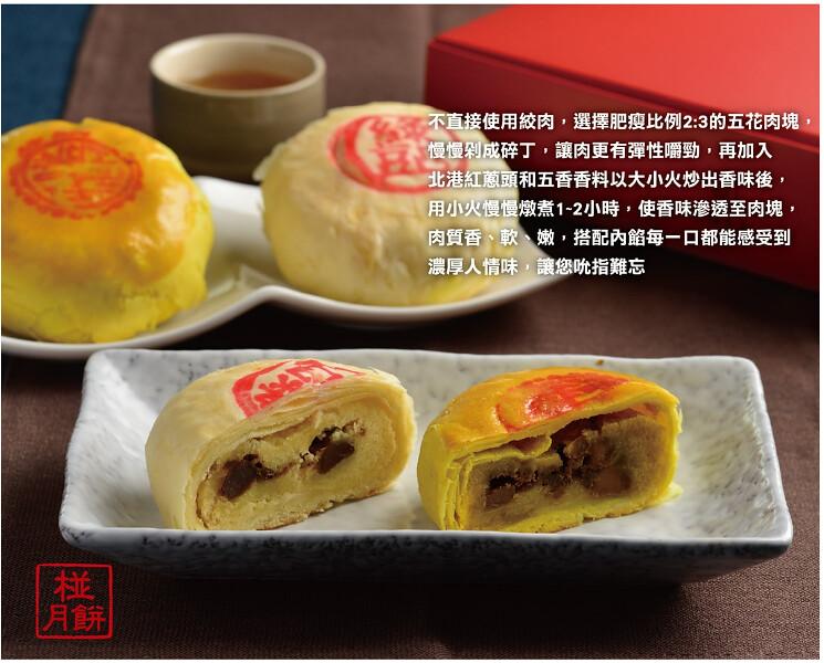 2019中秋節禮盒推薦