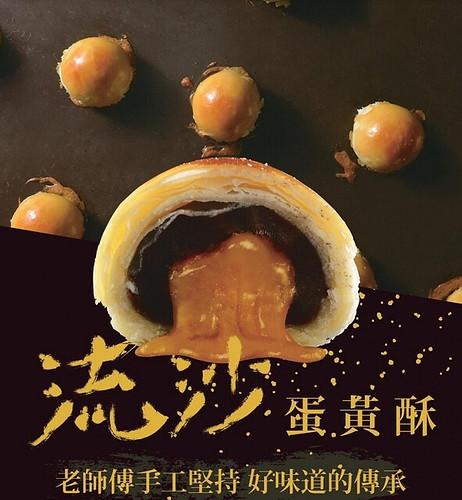 2019中秋禮盒推薦流沙蛋黃酥