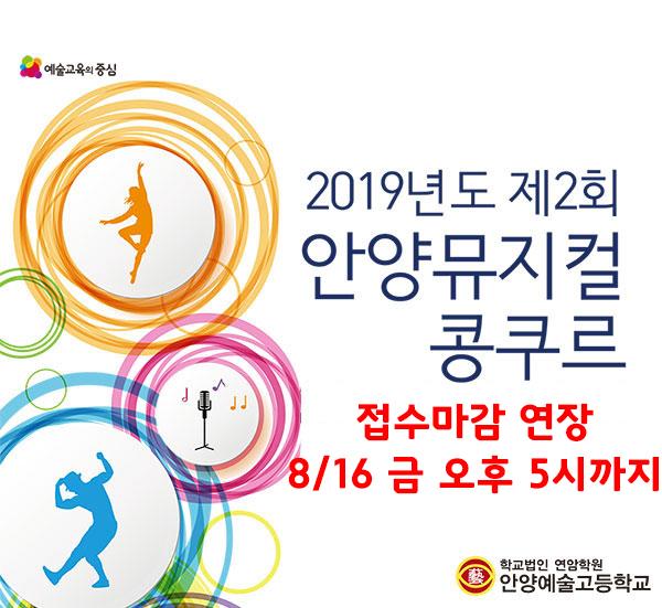2019학년도 안양예술고 제2회 뮤지컬콩쿠르