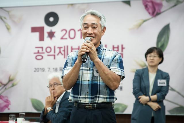 20190718_참여연대 공익제보자의 밤