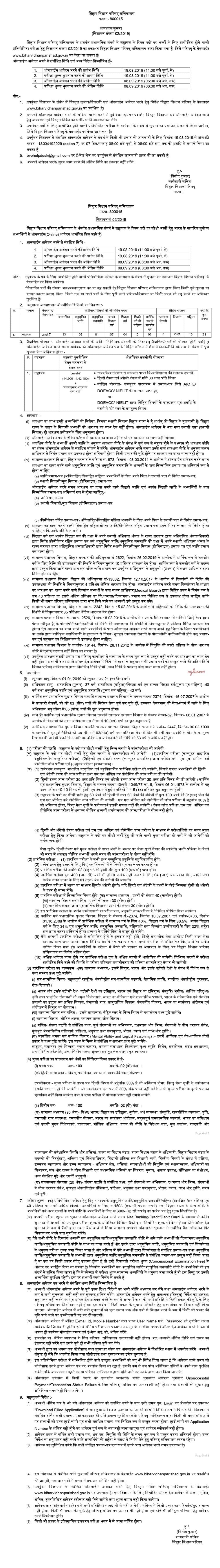 Bihar Sachivalaya Sahayak Notification 2019