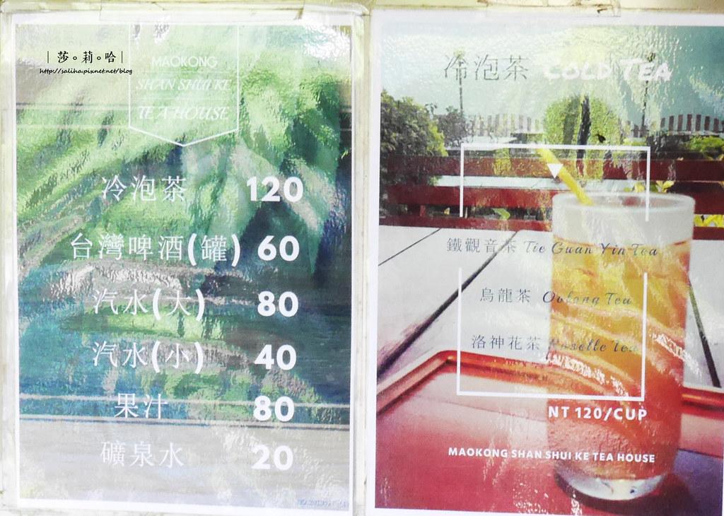 台北文山貓空山水客茶坊菜單價位訂位素食推薦泡茶茶館 (3)
