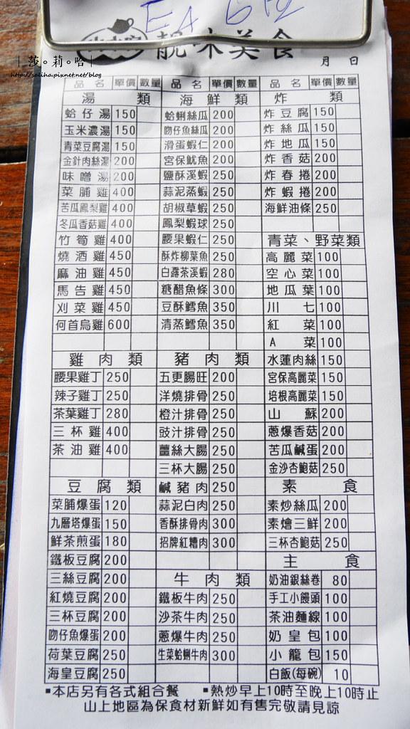 台北文山貓空山水客茶坊菜單價位訂位素食推薦泡茶茶館 (2)
