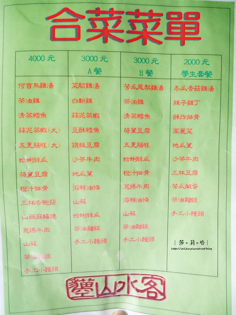 台北文山貓空山水客茶坊菜單價位訂位素食推薦泡茶茶館 (1)