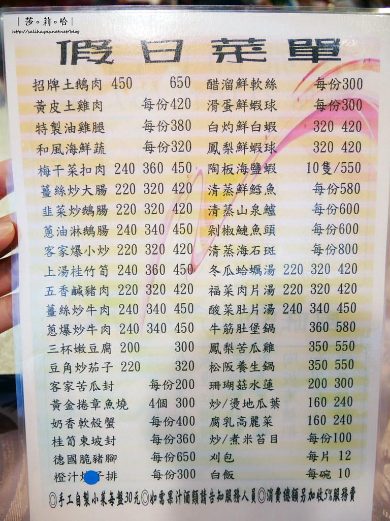 桃園龍潭必吃美食大楊梅鵝莊假日菜單價位menu