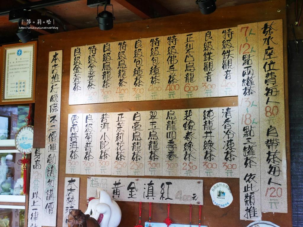 台北文山貓空一日遊景觀餐廳茶藝館山水客茶坊 (3)