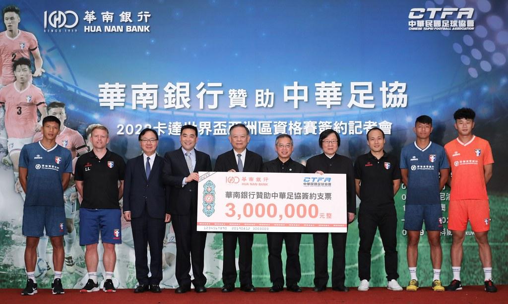 華南銀行贊助中華足協。(中華足協提供)