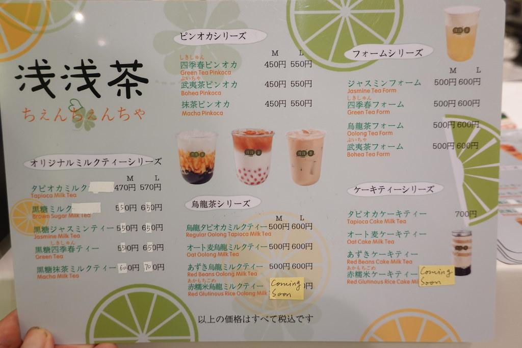 浅浅茶(練馬)