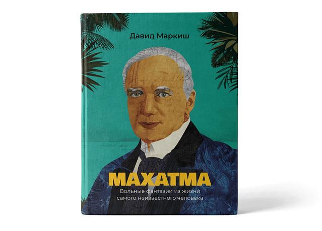 Maria Zaikina, Mahatma book cover, portrait of Dr. Waldemar Haffkine, inventor of anti-cholera and anti-plague vaccines