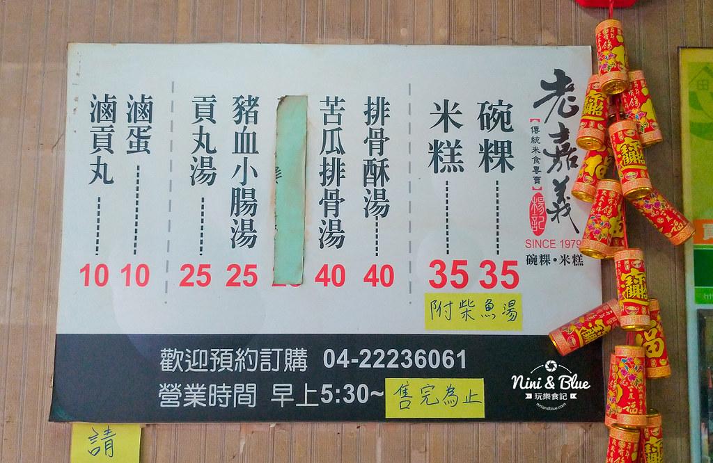 老嘉義碗粿米糕(民生本店).台中火車站09