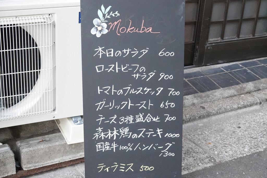 木馬(椎名町)