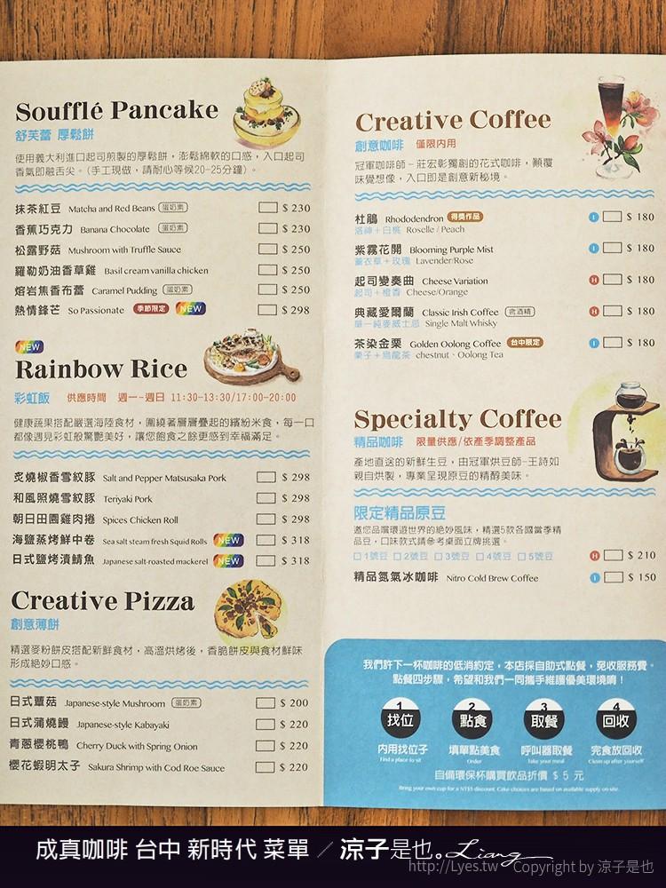成真咖啡 台中 新時代 菜單
